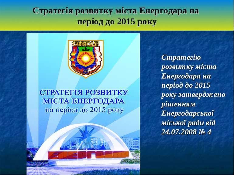 Стратегія розвитку міста Енергодара на період до 2015 року Стратегію розвитку...