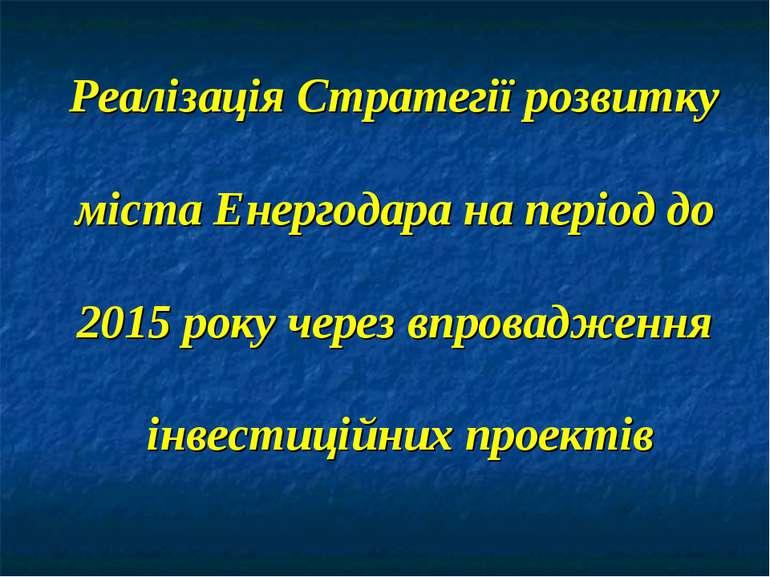 Реалізація Стратегії розвитку міста Енергодара на період до 2015 року через в...