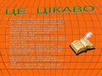 Праці енциклопедичного характеру були відомі ще до н.е. у стародавніх держава...