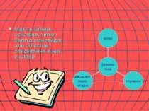 Мають кілька основних типів і багато різновидів, але об'єктом описування в ни...