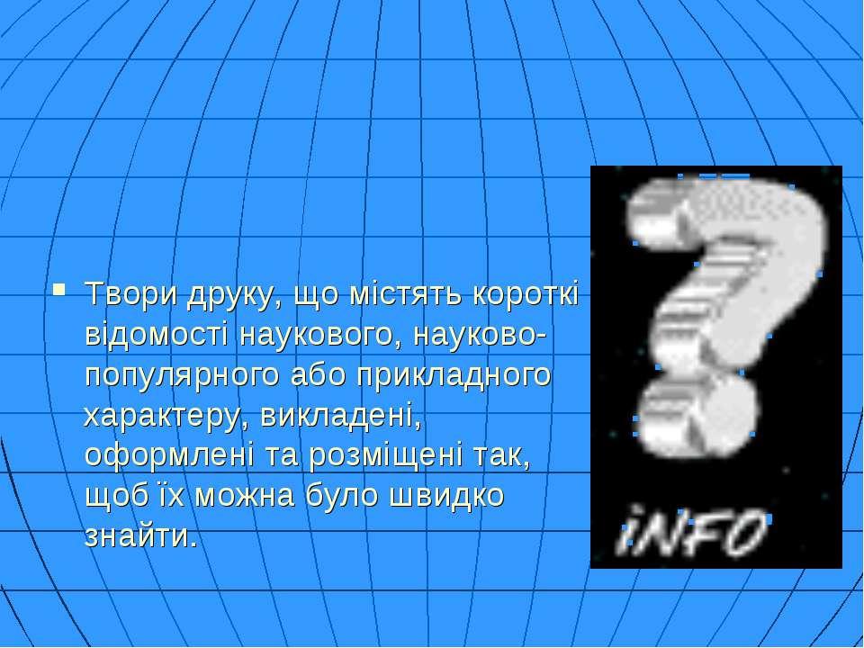 Твори друку, що містять короткі відомості наукового, науково-популярного або ...