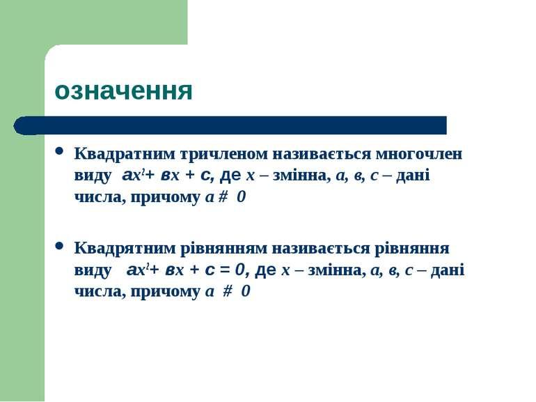 означення Квадратним тричленом називається многочлен виду ах2+ вх + с, де х –...