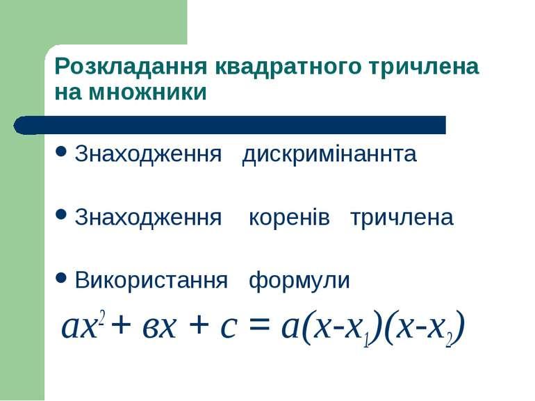 Розкладання квадратного тричлена на множники Знаходження дискримінаннта Знахо...