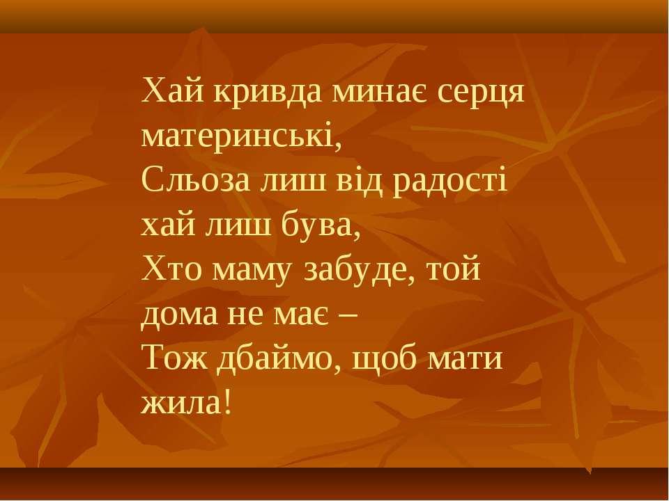 Хай кривда минає серця материнські, Сльоза лиш від радості хай лиш бува, Хто ...