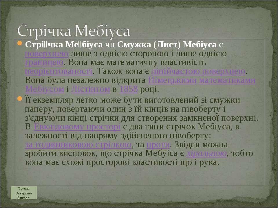Стрі чка Ме біуса чи Смужка (Лист) Мебіуса є поверхнею лише з однією стороною...