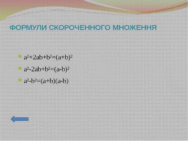 ФОРМУЛИ СКОРОЧЕННОГО МНОЖЕННЯa²+2ab+b²=(a+b)²a²-2ab+b²=(a-b)²a²b²=(a+b)(...