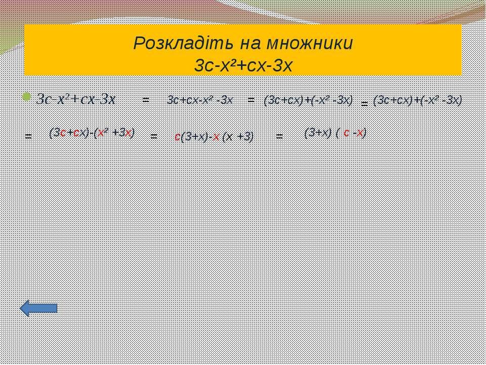 Розкладіть на множники3cx²+cx3x3cx²+cx3x