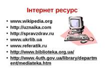 Інтернет ресурс www.wikipedia.org http://uznaika.com http://spravzdrav.ru www...