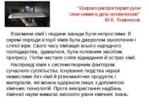 """""""Широко распростирает руки свои химия в дела человеческие"""" М.В. Ломоносов Вза..."""