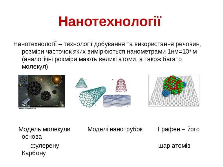 Нанотехнології Нанотехнології – технології добування та використання речовин,...