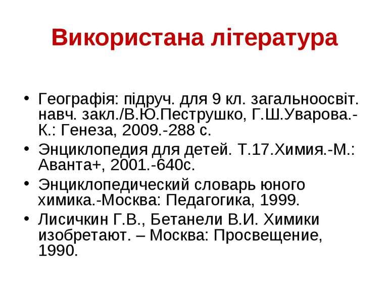 Використана література Географія: підруч. для 9 кл. загальноосвіт. навч. закл...