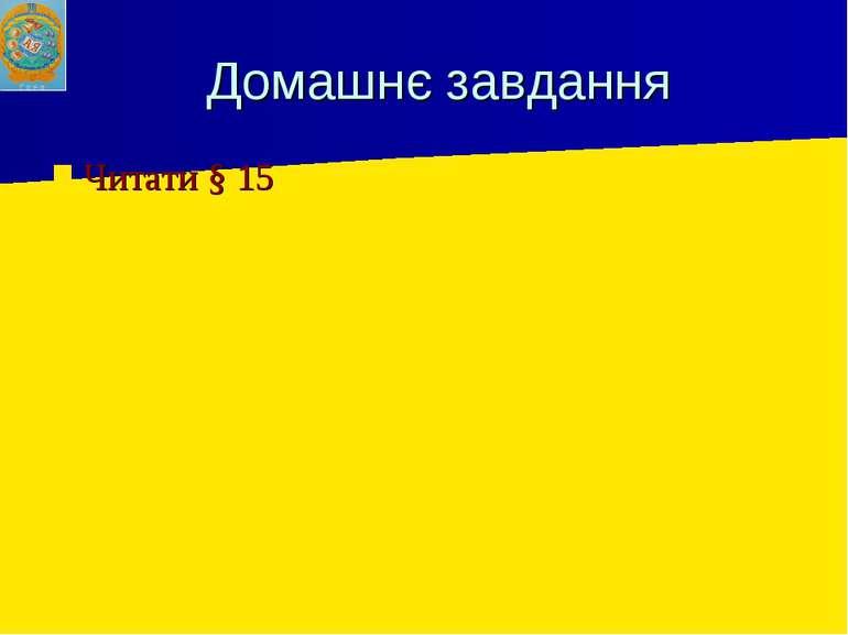Домашнє завдання Читати § 15