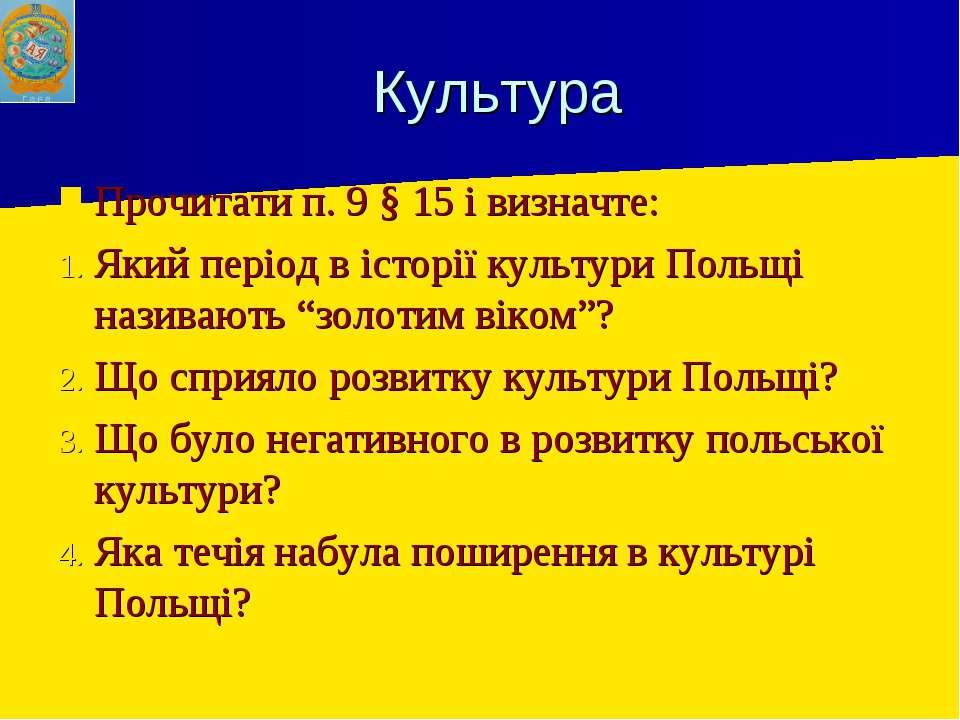 Культура Прочитати п. 9 § 15 і визначте: Який період в історії культури Польщ...