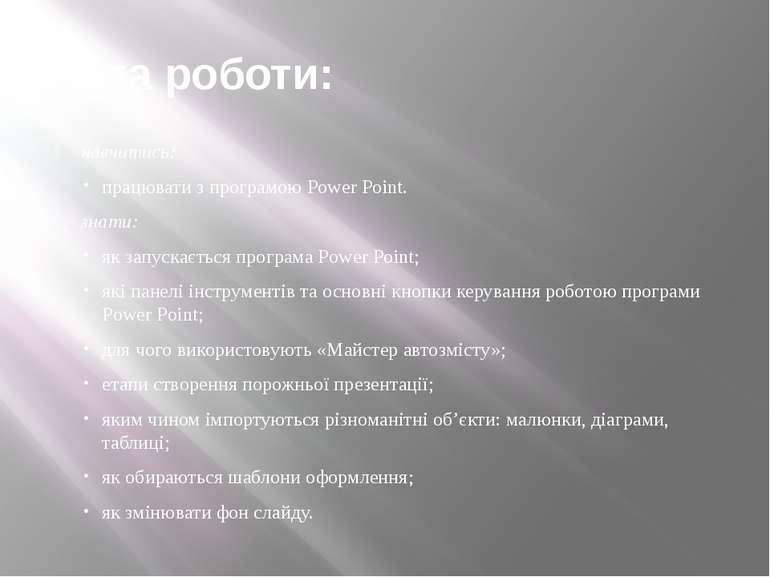 Мета роботи: навчитись: працювати з програмою Power Point. знати: як запускає...