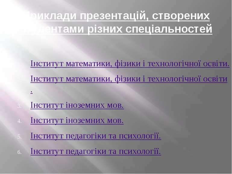 Приклади презентацій, створених студентами різних спеціальностей Інститут мат...