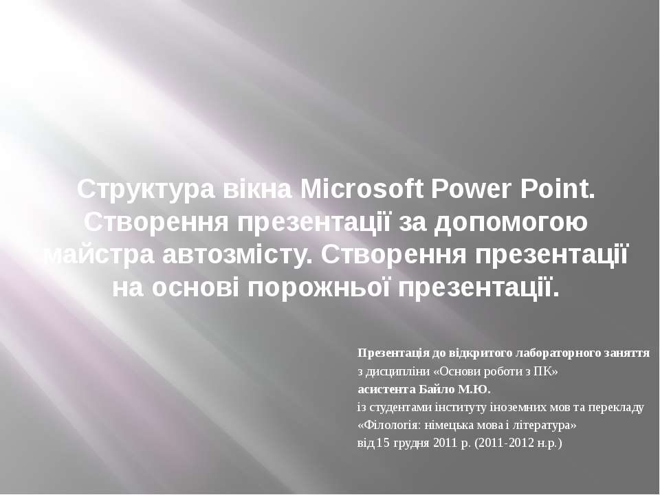 Структура вікна Microsoft Power Point. Створення презентації за допомогою май...