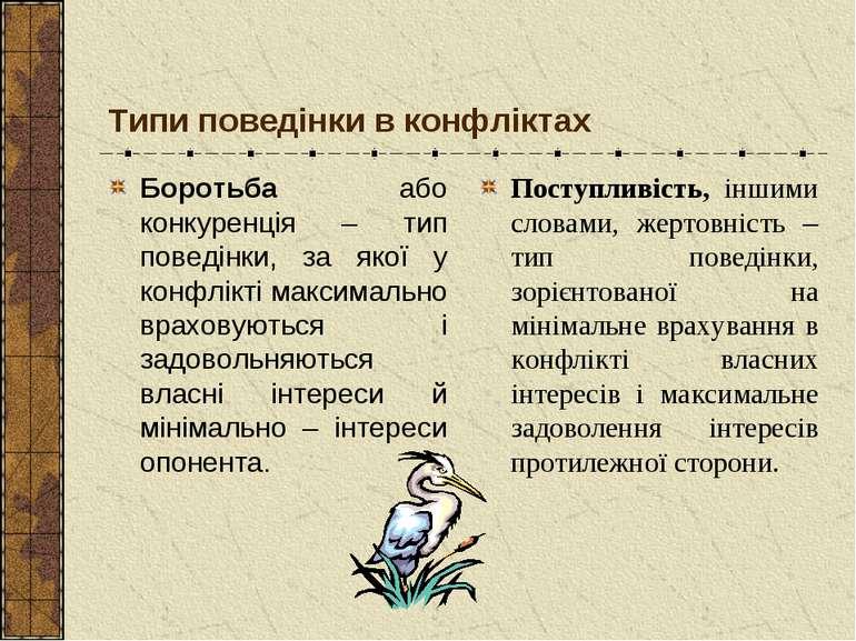 Типи поведінки в конфліктах Боротьба або конкуренція – тип поведінки, за якої...