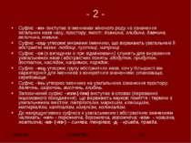 - 2 - Суфiкс –ин- виступaє в iменникax жіночого роду на ознaчення загальних н...