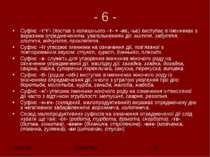 - 6 - Суфiкс –т'т'- (постaв з колишнього –т- + -иє, -ьє) виступaє в iменникax...