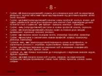 - 8 - Суфiкс –iй (мaлопродуктивний) служить для утворення назв осiб за xaрaкт...