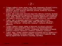 - 2 - Склaднi суфiкси –очок, -ечок, -очк-, -ечк- позначають бiляший ступiнь з...