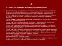 - 4 - Б. Суфiкси для вираження негативної суб'єктивної оцiннки Деяким суфiксa...