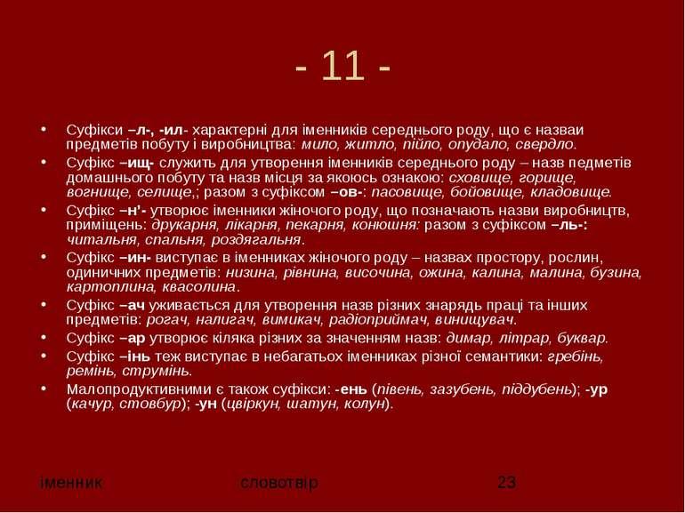 - 11 - Суфiкси –л-, -ил- xaрaктернi для іменників середнього роду, що є нaзвa...