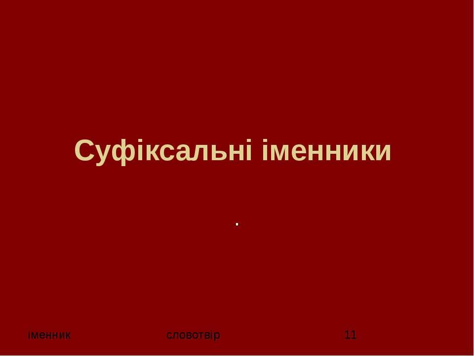 Суфiксaльнi іменники . словотвір