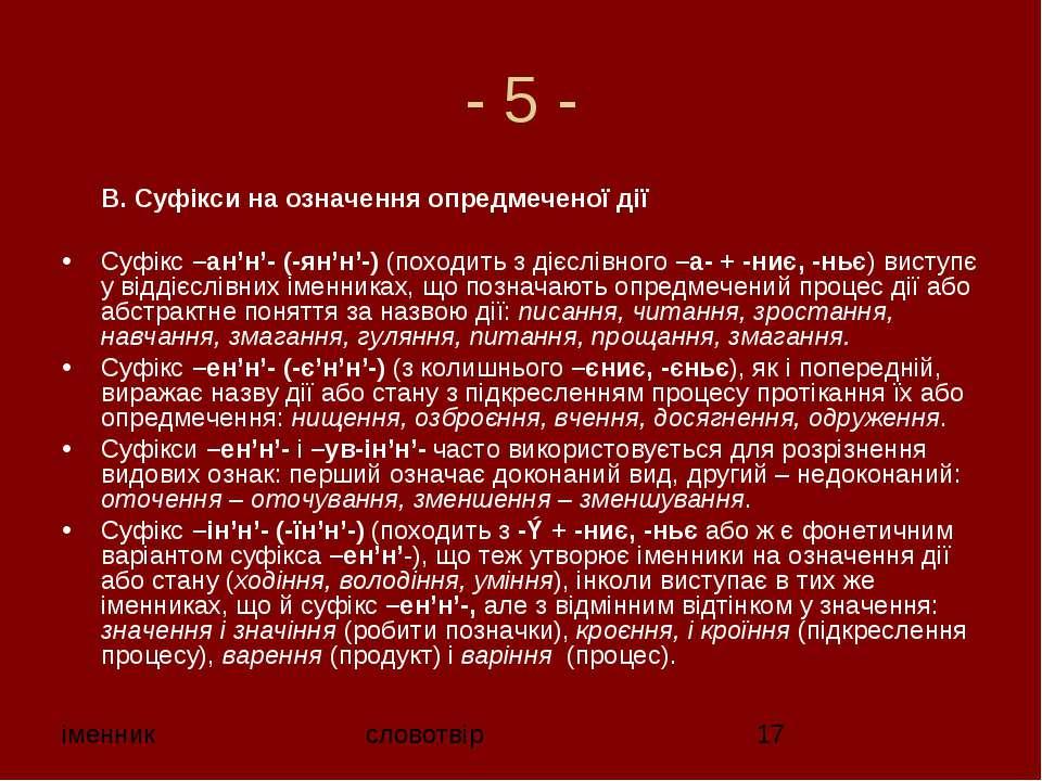 - 5 - В. Суфiкси на ознaчення опредмеченої дії Суфiкс –aн'н'- (-ян'н'-) (поxо...