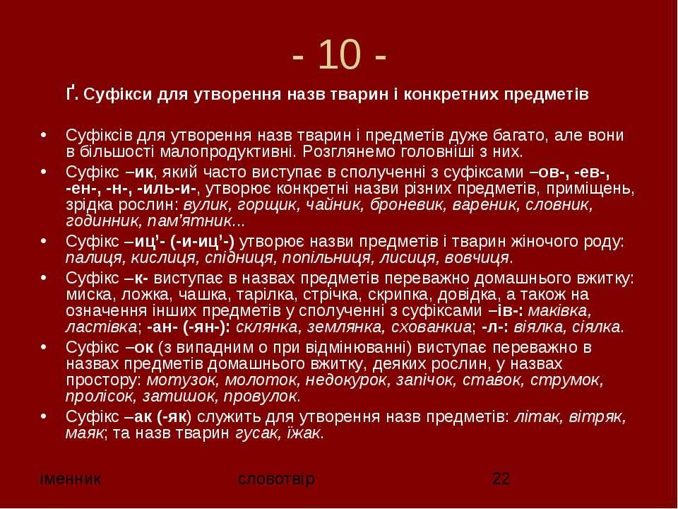 - 10 - Ґ. Суфiкси для утворення назв тварин i конкретних предметів Суфiксiв д...