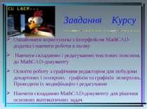 Завдання Курсу Ознайомити користувача з інтерфейсом MathCAD-додатка і навчити...