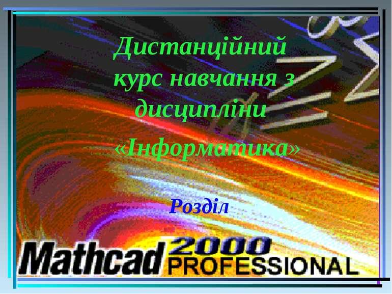 Розділ «Інформатика» Дистанційний курс навчання з дисципліни