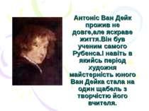 Антоніс Ван Дейк прожив не довге,але яскраве життя.Він був ученим самого Рубе...
