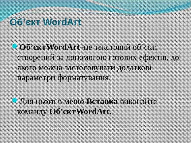 Об'єкт WordArt Об'єктWordArt–це текстовий об'єкт, створений за допомогою гото...