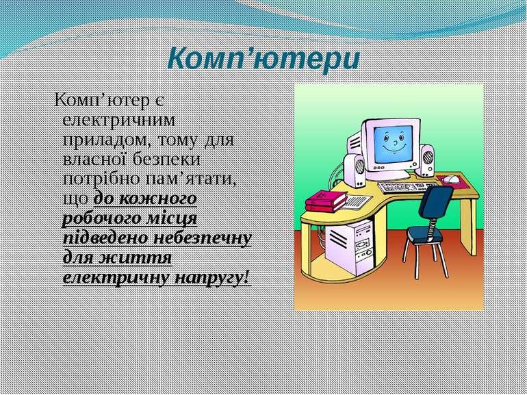 Комп'ютери Комп'ютер є електричним приладом, тому для власної безпеки потрібн...