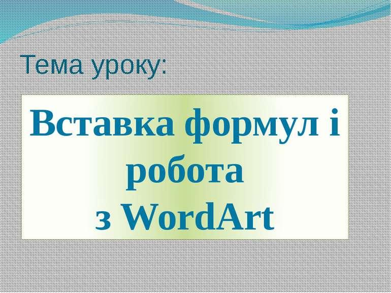 Тема уроку: Вставка формул і робота з WordArt