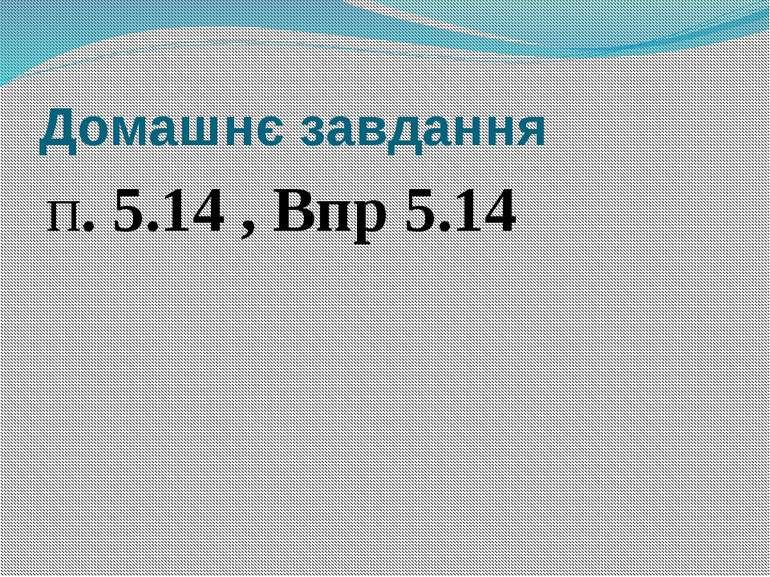 Домашнє завдання п. 5.14 , Впр 5.14