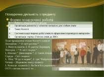 Позаурочна діяльність з предмету Форми позаурочної роботи Се План проведення ...