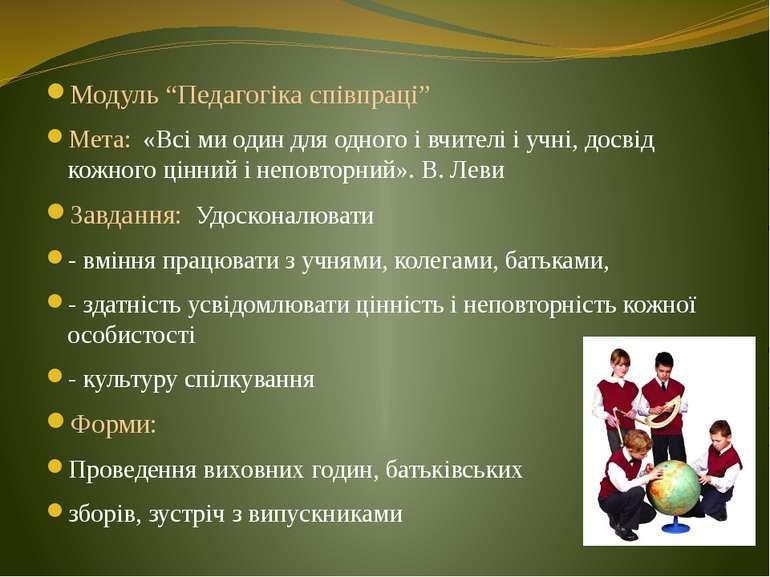 """Модуль """"Педагогіка співпраці"""" Мета: «Всі ми один для одного і вчителі і учні,..."""