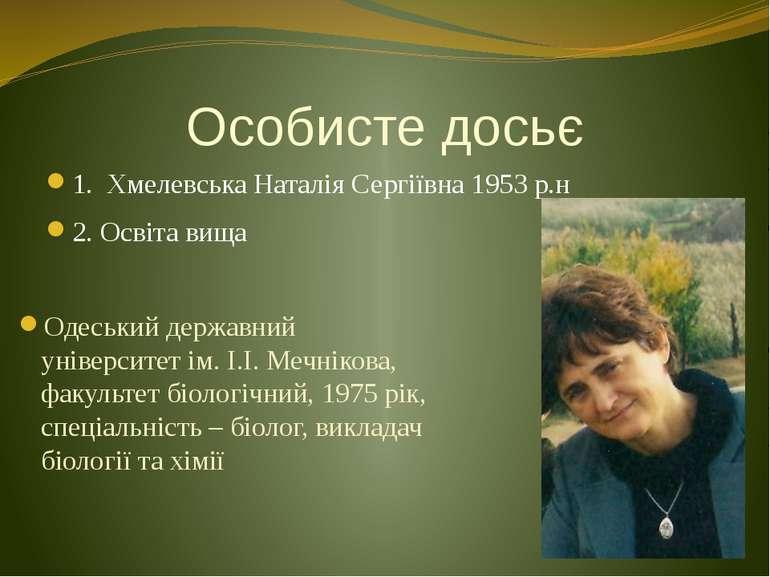 Особисте досьє 1. Хмелевська Наталія Сергіївна 1953 р.н 2. Освіта вища Одеськ...