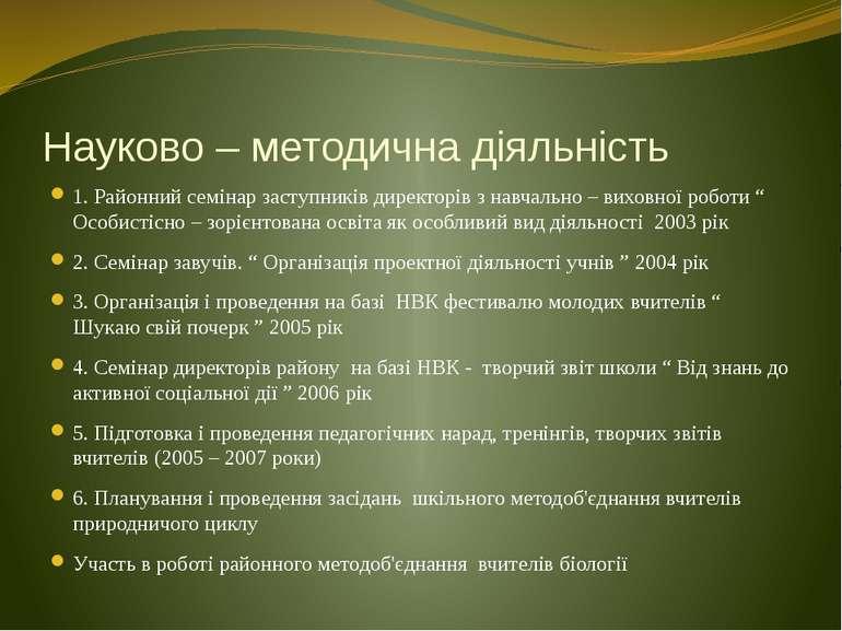 Науково – методична діяльність 1. Районний семінар заступників директорів з н...
