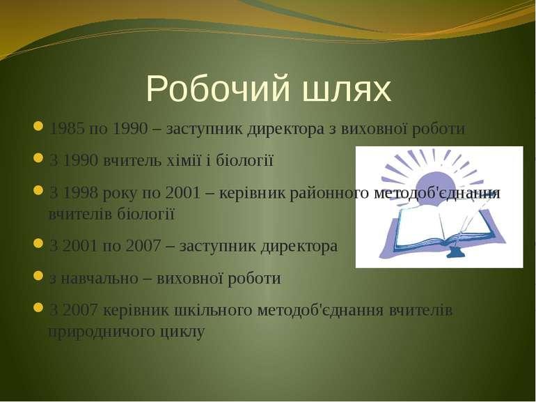 Робочий шлях 1985 по 1990 – заступник директора з виховної роботи З 1990 вчит...