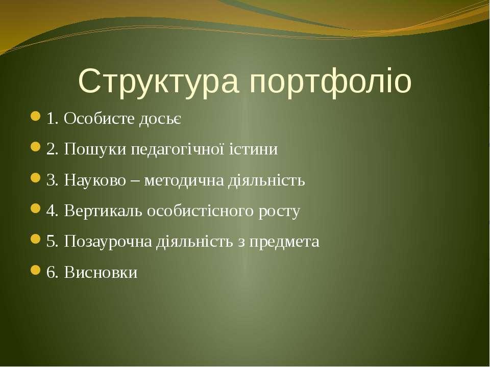Структура портфоліо 1. Особисте досьє 2. Пошуки педагогічної істини 3. Науков...