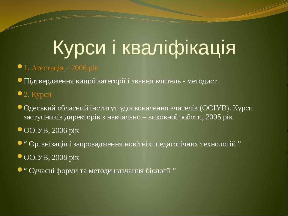 Курси і кваліфікація 1. Атестація – 2006 рік Підтвердження вищої категорії і ...