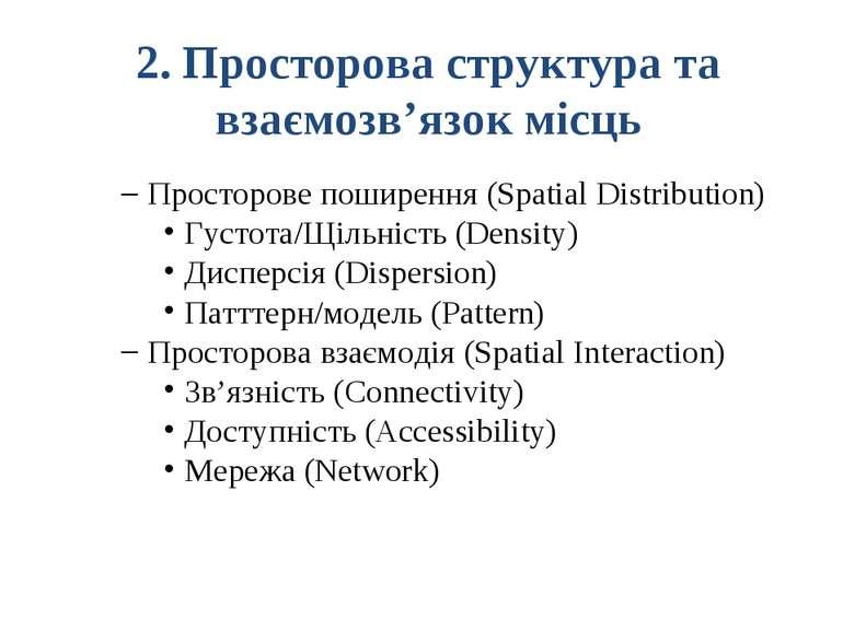 2. Просторова структура та взаємозв'язок місць Просторове поширення (Spatial ...