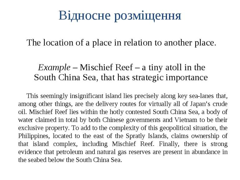 Відносне розміщення The location of a place in relation to another place. Exa...