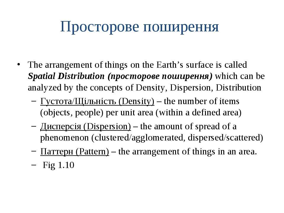 Просторове поширення The arrangement of things on the Earth's surface is call...