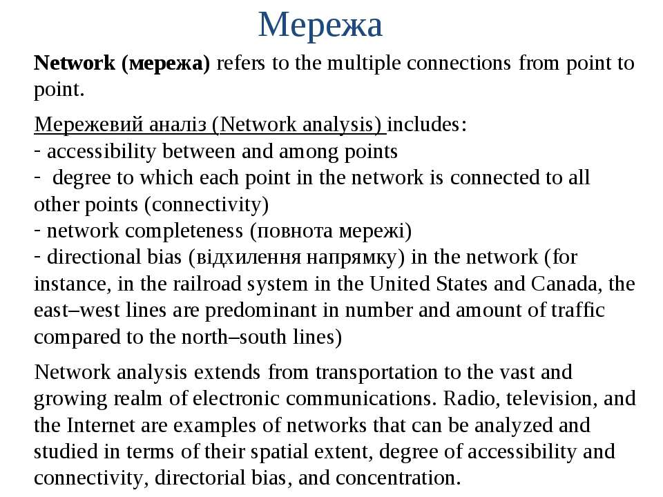 Мережа Network (мережа) refers to the multiple connections from point to poin...