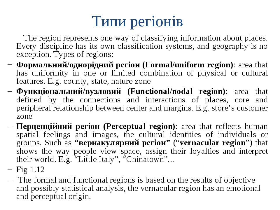 Типи регіонів The region represents one way of classifying information about ...