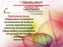 Структура роботи методиста з інноваційної діяльності Рибінської Г.М. на 2011-...